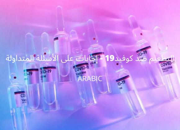 التطعيم ضد كوفيد19  – إجابات على الأسئلة المتداولة